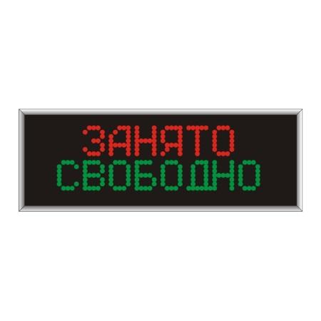 Табло электронное текстовое «свободно-занято»