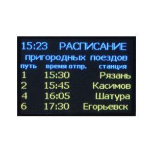 Табло для вокзалов