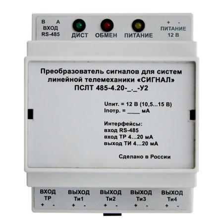 Преобразователь сигналов для систем линейной телемеханики «СИГНАЛ» ПСЛТ 485-4.20