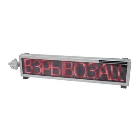 ПГС-БС табло светодиодные электронные взрывозащищенные