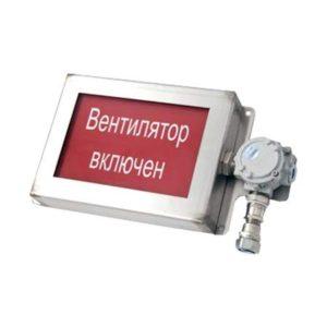 ПГС-ИТ31 табло световые взрывозащищенные из нержавеющей стали