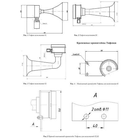 ТИФОН-1П оповещатель звуковой пневматический (1)