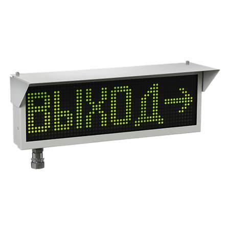 ЭКРАН-ИНФО табло информационные светодиодные взрывозащищеные