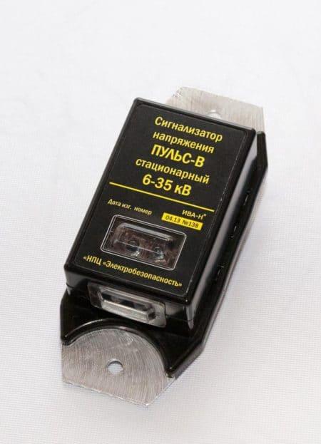 Сигнализатор напряжения стационарный Пульс-В